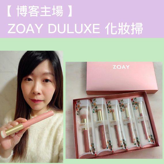 【 博客主場 】♥ ZOAY DULUXE 化妝掃 ♥ By Erica