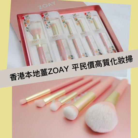 【 博客主場 】香港本地薑ZOAY 平民價高質化妝掃 By Katerina