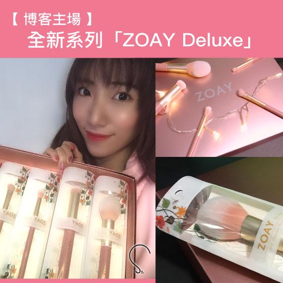 【 博客主場 】ZOAY 本地化妝掃品牌 推出全新系列「ZOAY Deluxe」By Saki