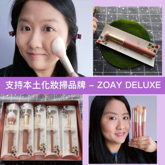 【 博客主場 】支持本土化妝掃品牌 – ZOAY DELUXE 化妝掃套裝 By Siuyee