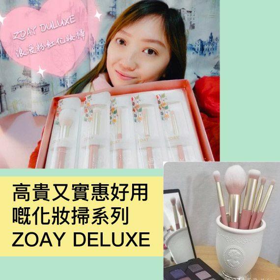 【 博客主場 】高貴又實惠好用嘅本地品牌化妝掃系列 ❤ ZOAY DELUXE By MsCelia